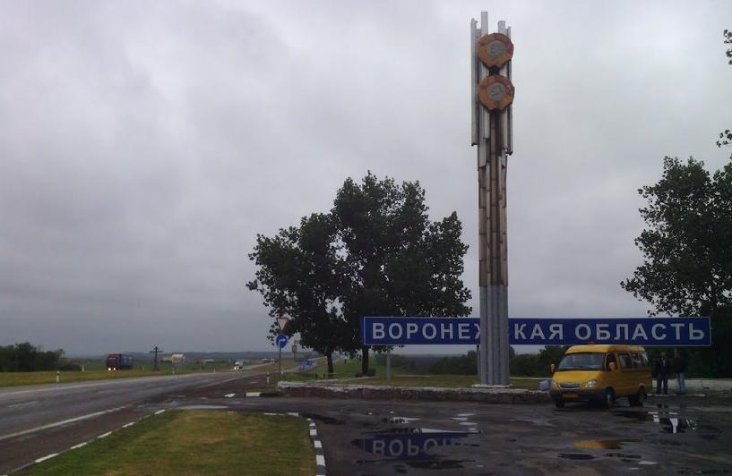 Воронежская область сош70.рф