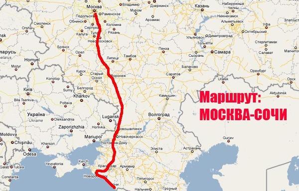 Москва, Сочи, Путешествие на автомобиле