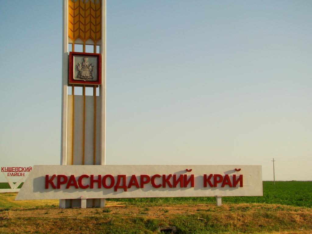 Краснодарский край сош70.рф